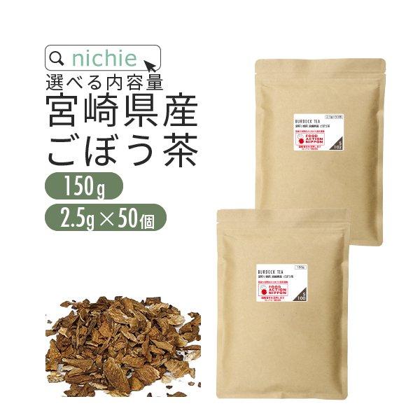 宮崎県産 ごぼう茶 深煎り焙煎 150g / 2.5g×50個