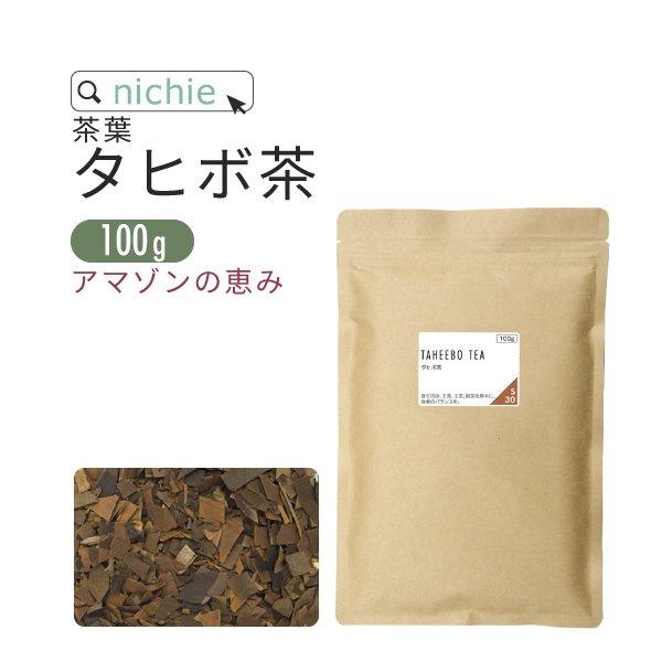 タヒボ茶 紫イペ茶 100g