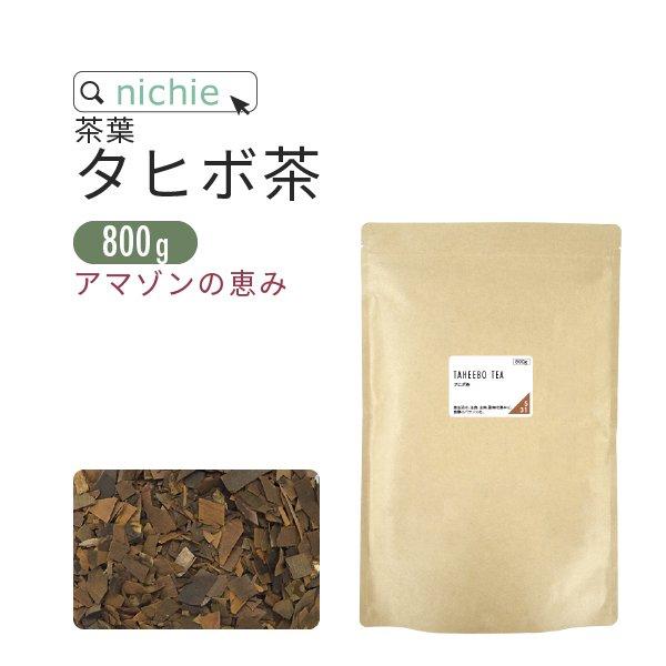 タヒボ茶 紫イペ茶 800g