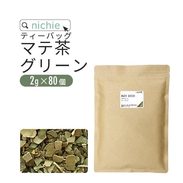 マテ茶 ティーバッグ グリーン 2g×80個