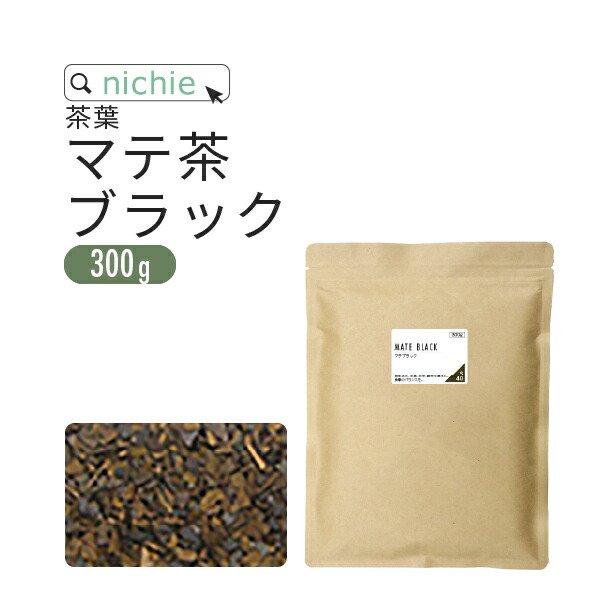 マテ茶 ブラック 300g