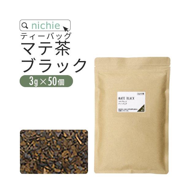 マテ茶 ブラック ティーバッグ 3g×50個