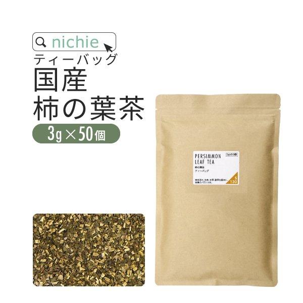 柿の葉茶 焙煎 四国産 ティーバッグ3g×50個