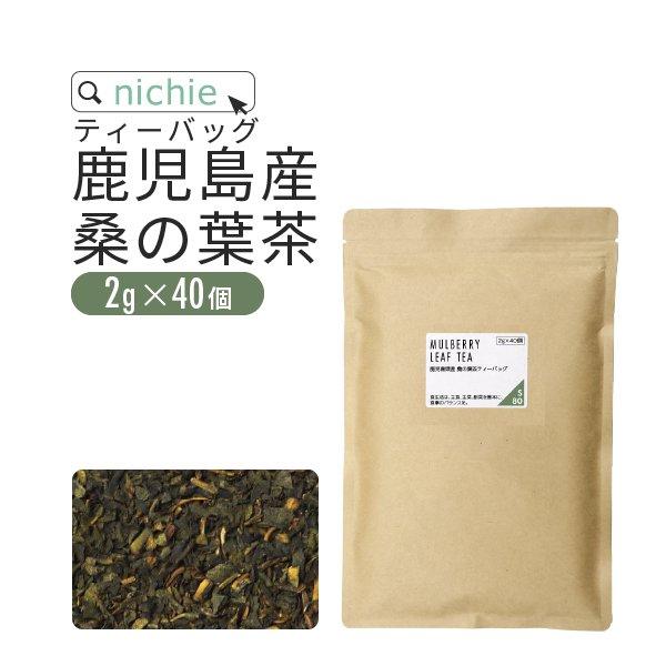 桑の葉茶 焙煎 鹿児島県産 ティーバッグ2g×40個