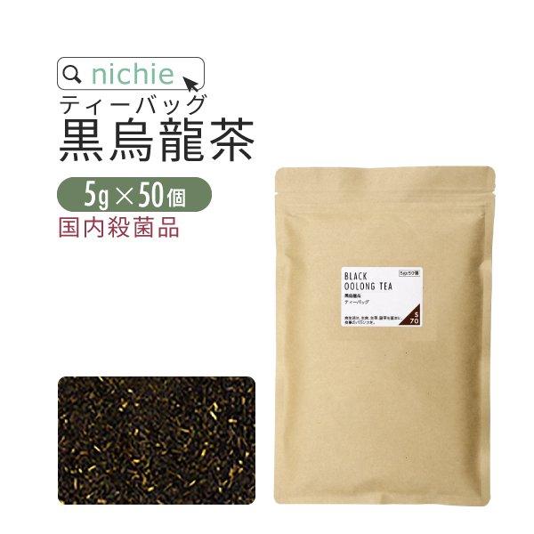 黒烏龍茶 ティーバッグ 5g×50個