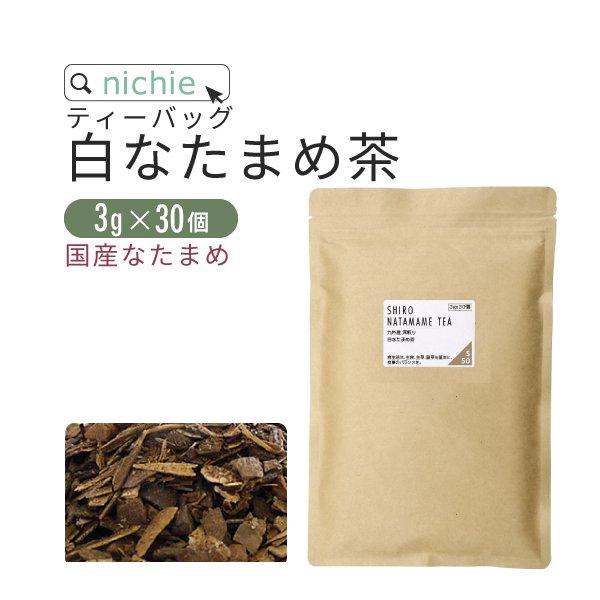 なたまめ茶 白 国産 深煎り焙煎 3g×30個