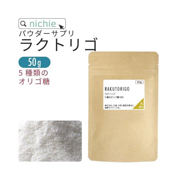 オリゴ糖 ラクトリゴパウダー 50g