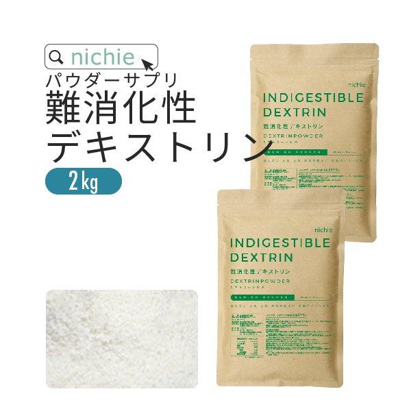 水溶性食物繊維難消化性デキストリン 2kg(1kg×2袋)