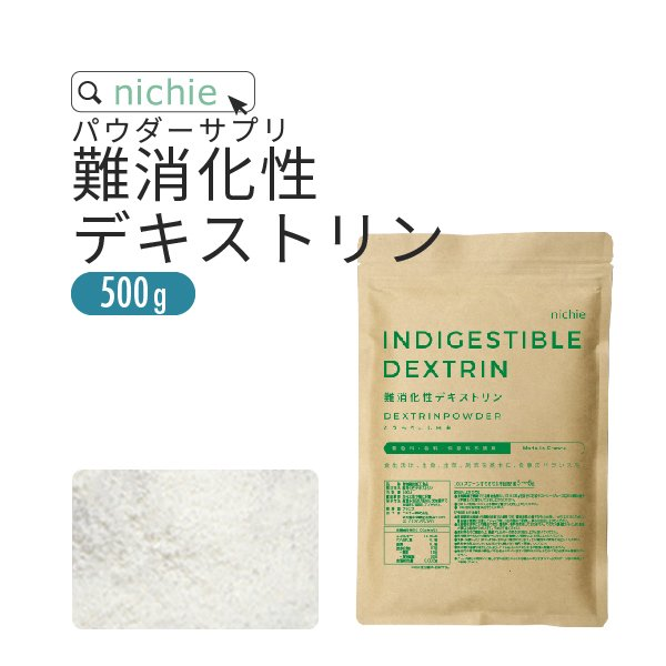水溶性食物繊維難消化性デキストリン 500g