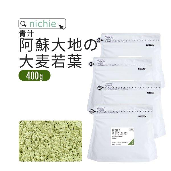 大麦若葉 熊本県産 400g