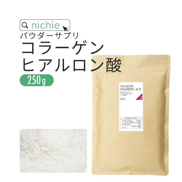 コラーゲン ヒアルロン酸 パウダー250g