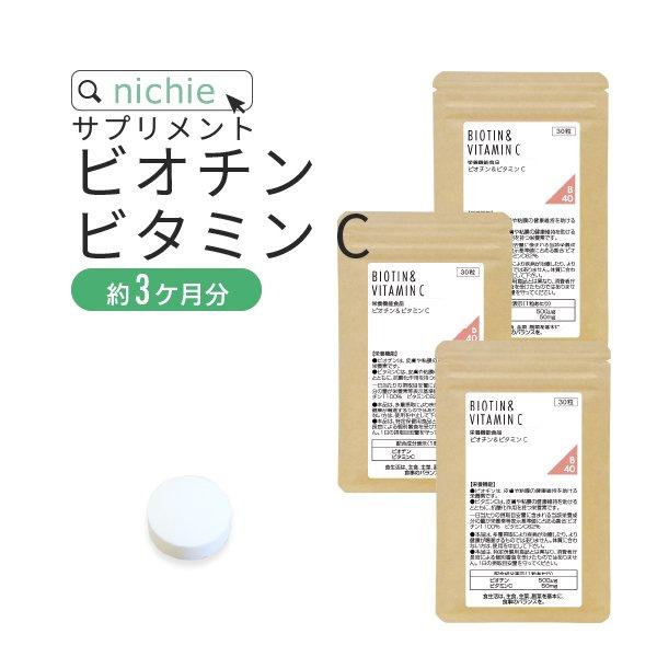 ビオチン ビタミンC サプリ 90粒