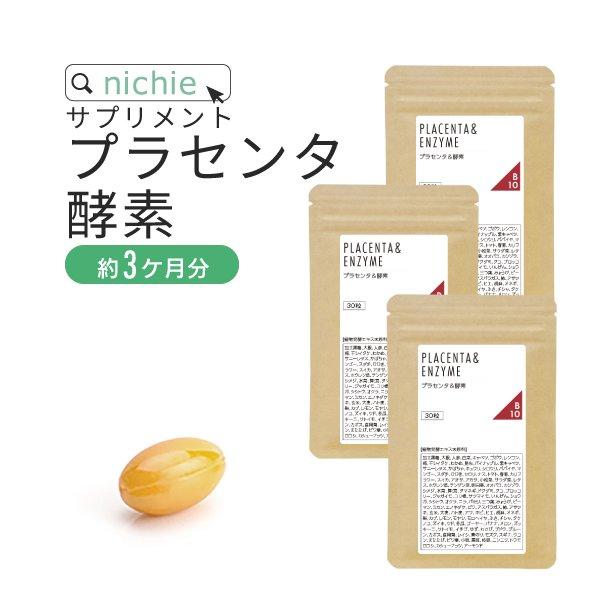 プラセンタ 酵素 サプリ 90粒(30粒×3袋)