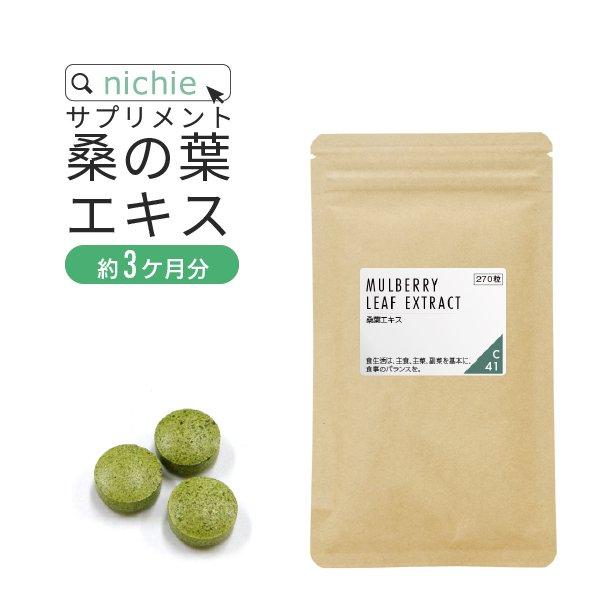 桑の葉 サプリ DNJ 270粒