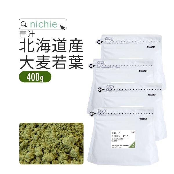 大麦若葉 北海道産 400g