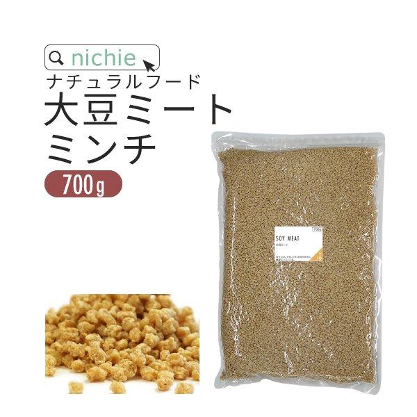 大豆ミート ミンチ 700g