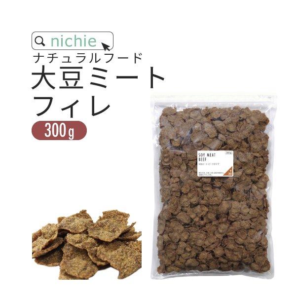 大豆ミート フィレ 300g