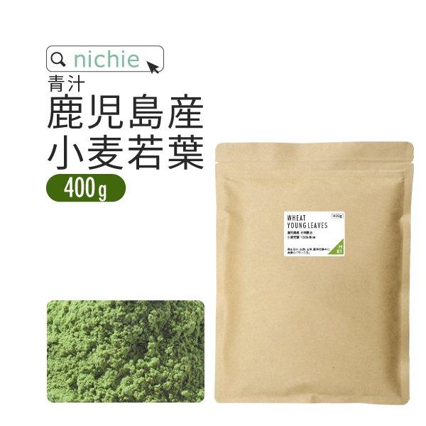 小麦若葉 青汁 400g 鹿児島県産