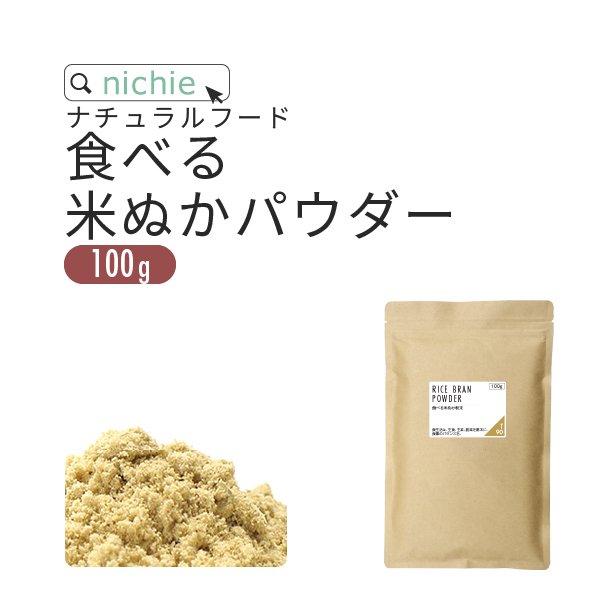 食べる米ぬか 粉末 100g