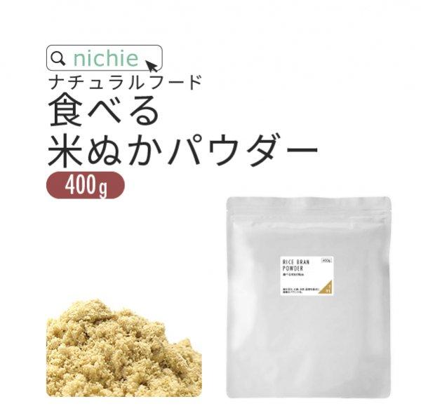 食べる米ぬか 粉末 400g