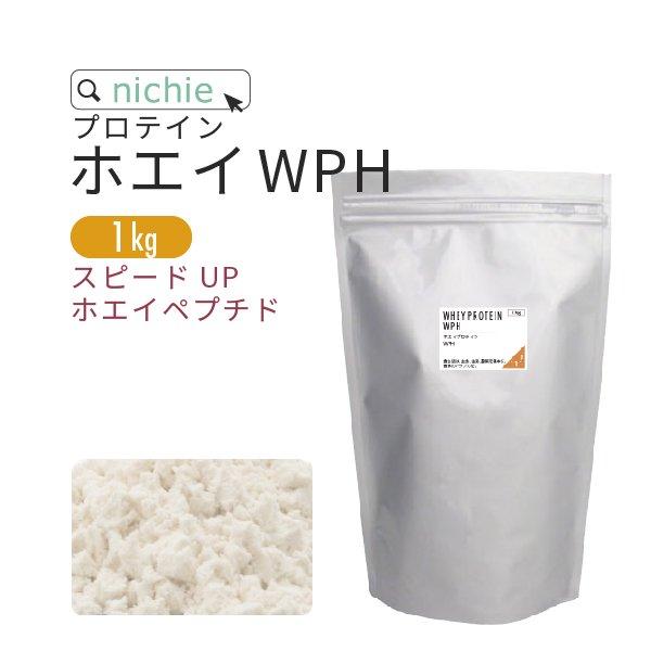 ホエイプロテイン WPH 1kg 無添加 プレーン味