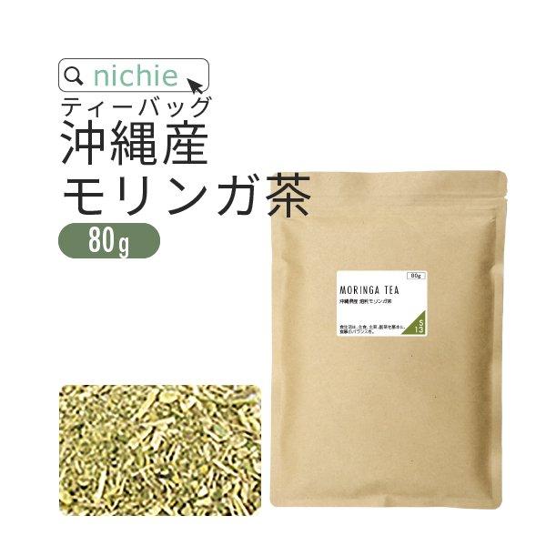モリンガ茶 焙煎 80g 沖縄県産