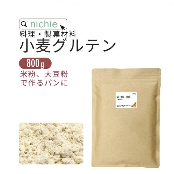 小麦グルテン 800g