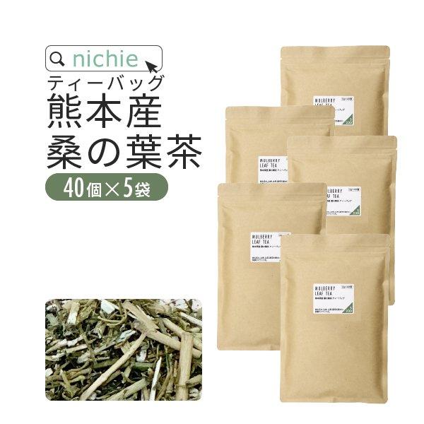 桑の葉茶 焙煎 熊本産 ティーバッグ (2g×40個)×5袋