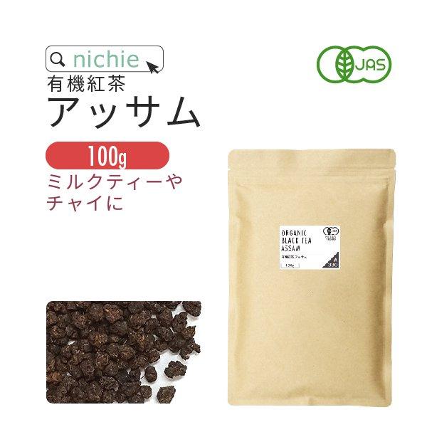 有機紅茶 アッサム 100g