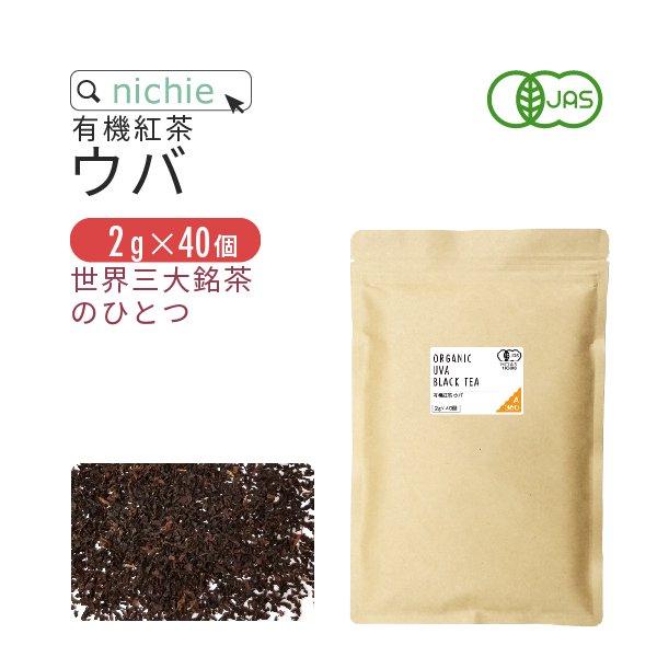 有機紅茶 有機ウバ ティーバッグ 2g×40個