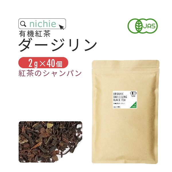 有機紅茶 ダージリン ティーバッグ 2g×40個