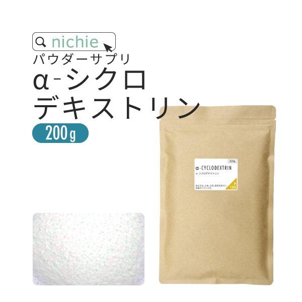 α-シクロデキストリン 200g
