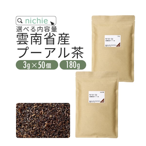 プーアル茶 雲南産 選べる内容量 ティーバッグ 3g×50個 or 茶葉 180g