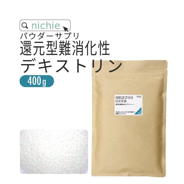 水溶性食物繊維還元型 難消化性デキストリン 400g