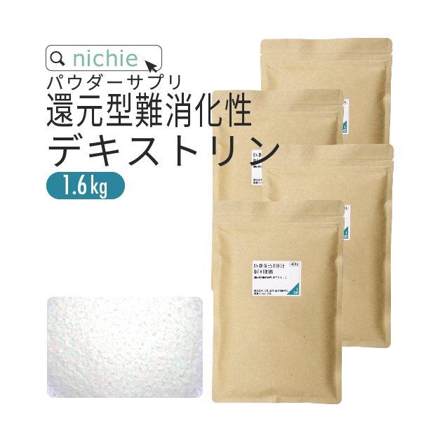 水溶性食物繊維還元型 難消化性デキストリン 1.6kg