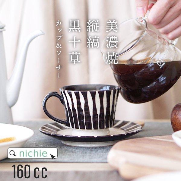美濃焼 黒十草 コーヒーカップ ソーサー セット