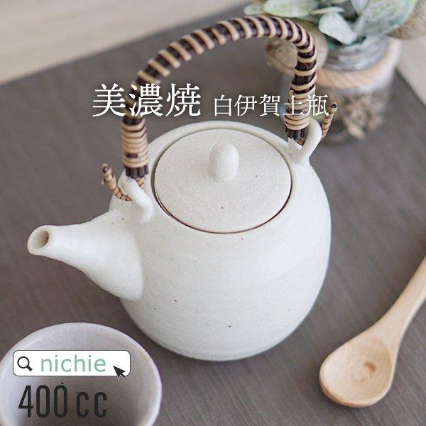 美濃焼 白伊賀土瓶 茶こし付き急須