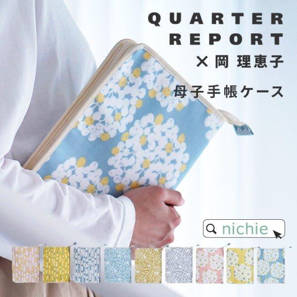 母子手帳ケース 大きい マルチケース おしゃれ かわいい 日本製
