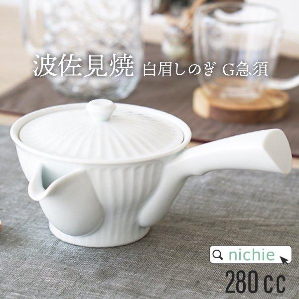 波佐見焼 白眉しのぎ G 小 茶こし付き急須 陶器