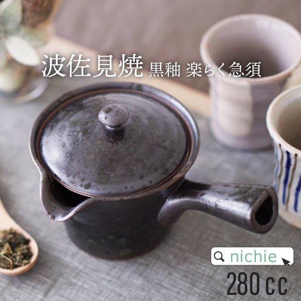 波佐見焼 黒釉 楽らく 茶こし付き急須