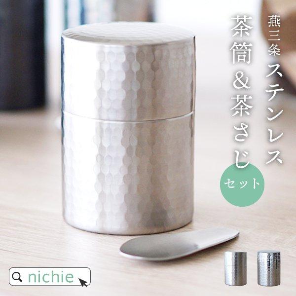 日本製 燕三条 茶筒・茶さじセット 槌目模様 ステンレス 100g