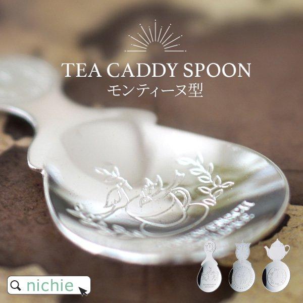 日本製 燕三条 ティーキャディースプーン 3種