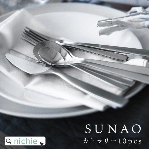 SUNAO カトラリー 10ピースセット ステンレス