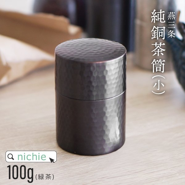 日本製 燕三条 純銅製 槌目模様茶筒 小 100g