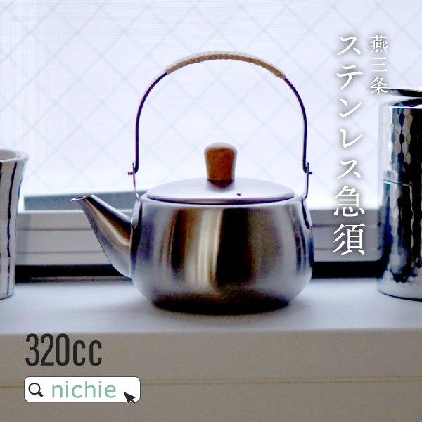 日本製 燕三条 籐巻ツル 極細茶こし付ステンレス急須 320cc