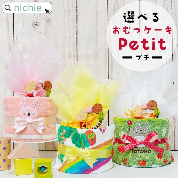 【名入れ無料】ミニサイズ 1段おむつケーキ