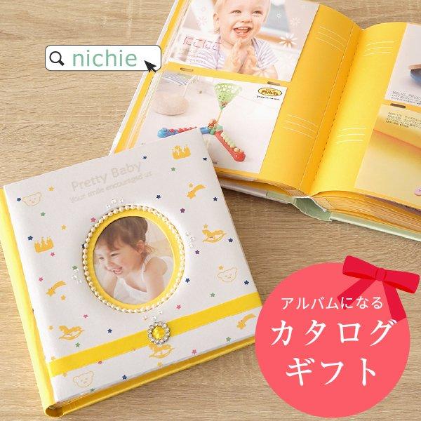 出産祝い カタログギフト マイプレシャス PRETTY BABY 3600円コース