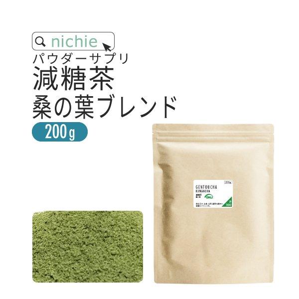 減糖茶 桑の葉ブレンド パウダー 200g