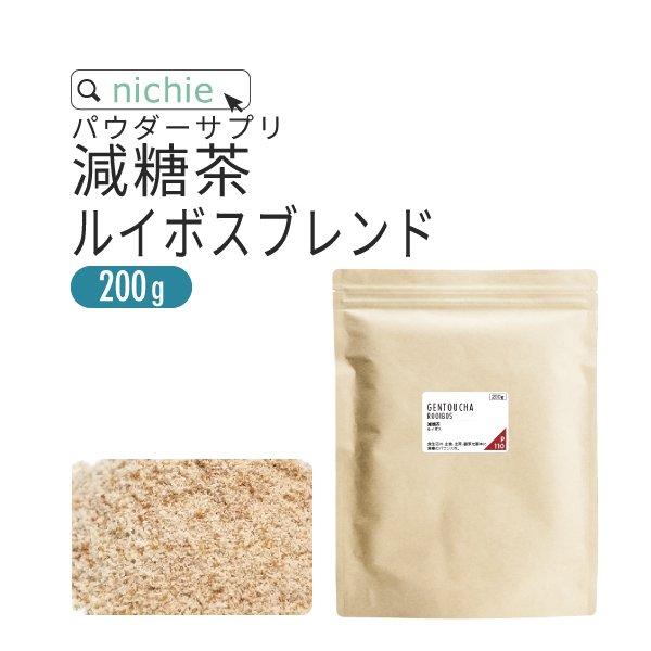 減糖茶 ルイボスブレンド パウダー 200g