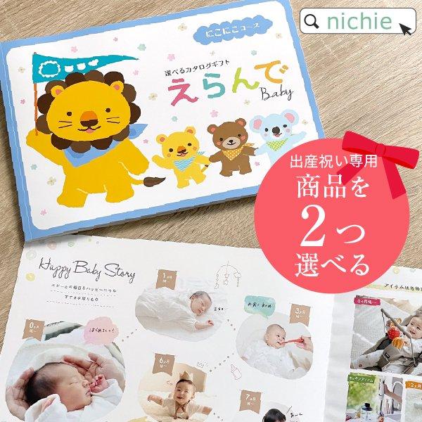 出産祝い カタログギフト えらんで にこにこ ダブルチョイス 21600円コース